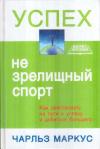 Купить книгу Маркус, Чарльз - Успех - не зрелищный спорт