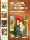 Купить книгу Матвеева, Елена - История мировой живописи Германская живопись XV-XVI веков