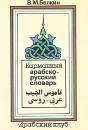 В. М. Белкин - Карманный арабско–русский словарь