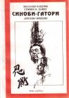Купить книгу Масааки Хацуми, Стивен К. Хайес - Синоби-гатори (беседы ниндзя)