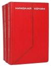 Купить книгу Николай Кочин - Собрание сочинений в 3 томах