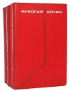 Николай Кочин - Собрание сочинений в 3 томах