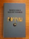 Купить книгу Булгаков М. А. - Романы