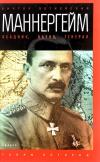 Купить книгу Виктор Потиевский - Маннергейм: всадник, барон, генерал