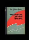 Купить книгу Дубинский-Мухадзе, Илья - Кавказские друзья Ильича