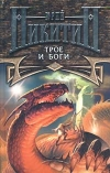 купить книгу Никитин Юрий - Трое и боги (Трое и Дана)