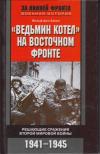 """Купить книгу Аакен, Фон В. - """"Ведьмин котел"""" на Восточном фронте. Решающие сражения Второй мировой войны. 1941 - 1945"""