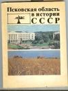 Купить книгу  - Псковская область в истории СССР. Учебное пособие для учащихся 7-8 классов