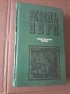 Купить книгу Верн Жюль - Таинственный остров