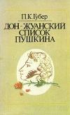 купить книгу Губер П. К. - Дон–жуанский список Пушкина