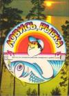 Купить книгу Залищанская - Ловись, рыбка