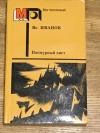 Вс. Иванов - Пасмурный лист