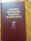 Купить книгу  - Марки фарфора, фаянса, майолики