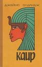 купить книгу Джеймс Олдридж - Каир