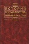 Купить книгу Исаев, И.А. - История государства и права России. Учебник