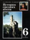Купить книгу Агибалова, Е.В. - История Средних веков. 6 класс