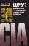 Купить книгу Асеевский, А.И. - ЦРУ: шпионаж, терроризм, зловещие планы