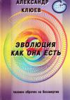 Купить книгу А. В. Клюев - Эволюция как она есть
