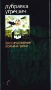 купить книгу Дубравка Угрешич - Форсирование романа–реки