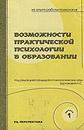 Купить книгу Бурлакова, Н.С. - Возможности практической психологии в образовании
