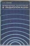 Купить книгу Попов Г. П. - Инженерная психология в радиолокации (система индикатор - оператор).