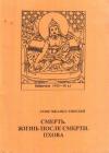Купить книгу Геше Чжампа Тинглей - Смерть. Жизнь после смерти. Пхова