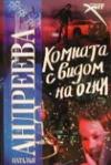 Купить книгу Андреева - Комната с видом на огни