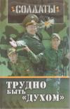 """Купить книгу [автор не указан] - Солдаты: Трудно быть """"духом"""""""