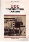 Купить книгу Бастанов, В.Г. - 300 практических советов
