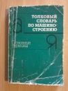 Купить книгу Захаров Б. В.; Киреев В. С.; Юдин Д. Л. - Толковый словарь по машиностроению