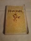 Купить книгу Бородкин Ю. С. - Пристань: Повести и рассказы