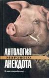 Купить книгу Никулин, Ю.В. - Антология мирового анекдота. Я вам наработаю...