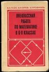 Купить книгу Гусев, В.А. - Внеклассная работа по математике в 6-8 классах