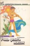 Купить книгу А. А. Бирюков - Учись делать массаж