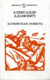 Купить книгу Адамович, А.М. - Хатынская повесть