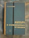 Купить книгу Калнин Р. А. - Алгебра и элементарные функции