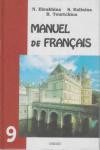 Купить книгу Елухина, Н.В. - Французский язык. Учебник для 9 класса школ с углубленным изучением французского языка