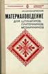 Купить книгу Александровский, А.В. - Материаловедение для штукатуров, плиточников, мозаичников