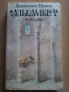 Купить книгу Ирвинг Вашингтон - Альгамбра