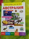 Купить книгу А. А. Лисовецкая - Энциклопедия для детей. Австралия