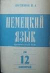 Купить книгу Вотинов В. А. - Немецкий язык за 12 занятий. Оригинальный курс. Пособие для самостоятельного обучения чтению методом `слайдинг`.
