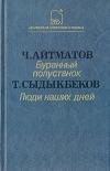 Айтматов Ч. Сыдыкбеков Т. - Буранный полустанок. Люди наших дней