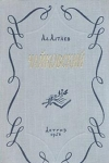 Купить книгу Алтаев, Ал. - Чайковский