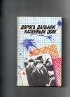 купить книгу Составитель И. Маймистов - Дорога дальняя, казенный дом.