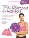 Купить книгу Андержанов Ф. - Как снова стать молодой и красивой