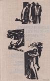 Купить книгу Владислав Терлецкий, Юлиан Кавалец, Вацлав Билинский - Современная польская повесть. 70-е годы