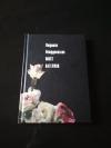 Купить книгу Петрушевская - Мост Ватерлоо (сборник рассказов)