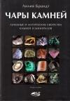 Купить книгу Лилия Брандт - Чары камней: лечебные и магические свойства камней и минералов