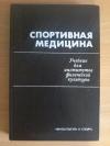 Купить книгу Ред. Карпман В. Л. - Спортивная медицина. Учебник для институтов физической культуры