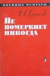 Купить книгу Н. И. Крылов - Не померкнет никогда